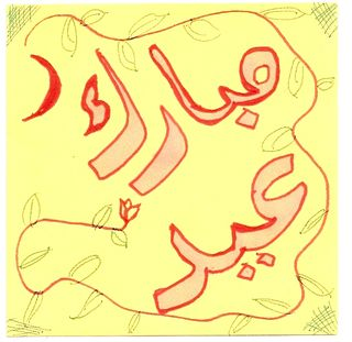 Eid Mubarak... Handwritten on a post-it style :D